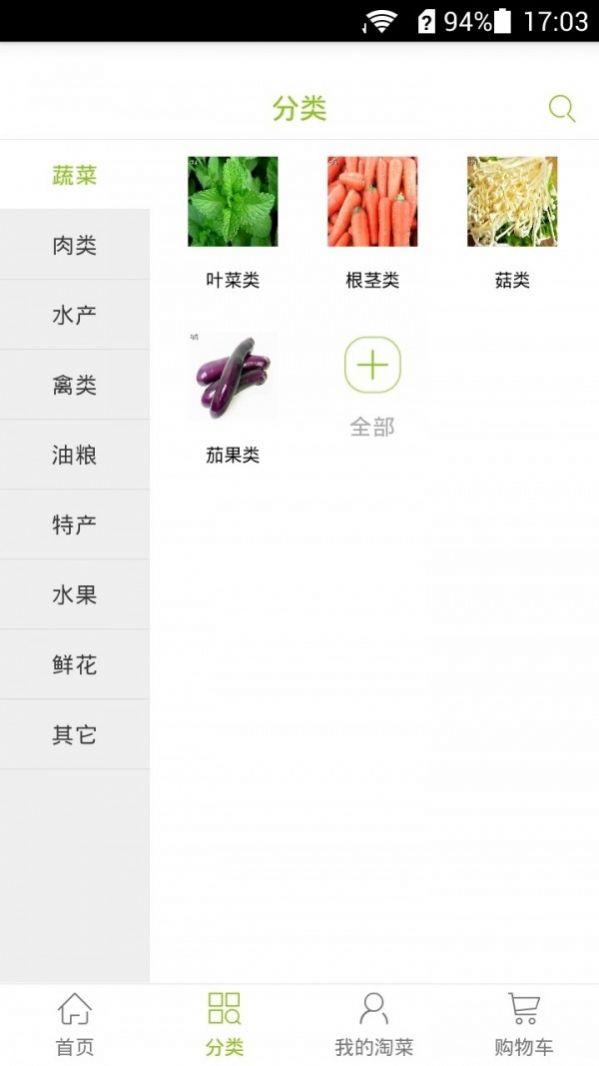 阿里淘菜菜加盟app官方版图3:
