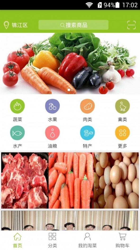 阿里淘菜菜加盟app官方版图1: