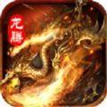 龙腾苍穹手游最新版安装 v1.0