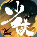 少俠江湖誌稱霸武林遊戲最新版下載 v1.3.39