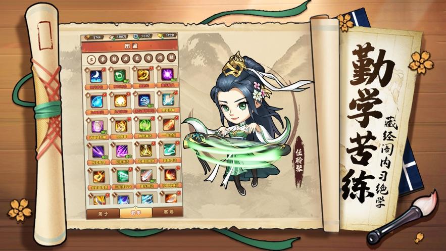 师妹请留步漫漫侠路安卓版游戏图2: