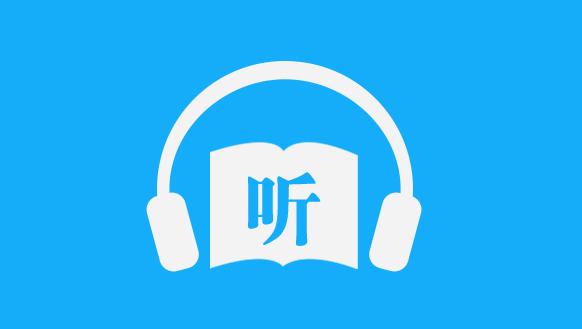 2021微信听书app合集