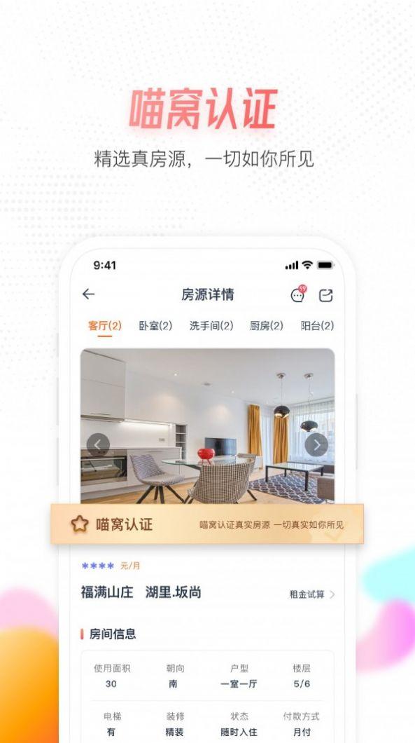 喵窝租房app官方手机版下载图3: