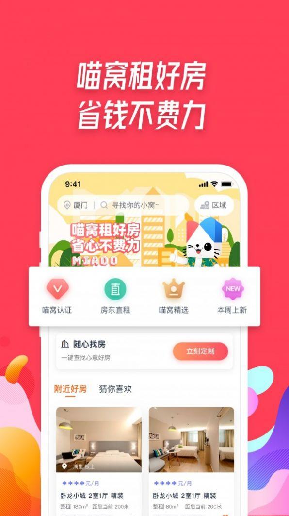 喵窝租房app官方手机版下载图2: