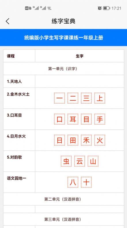 少年写字侠app最新版下载图1: