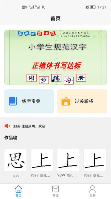 少年写字侠app最新版下载图3: