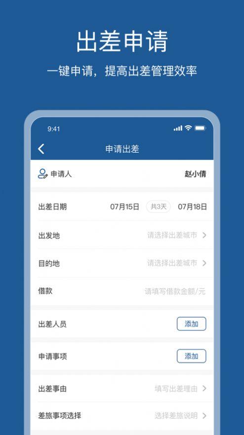 星旅云app最新版下载图3: