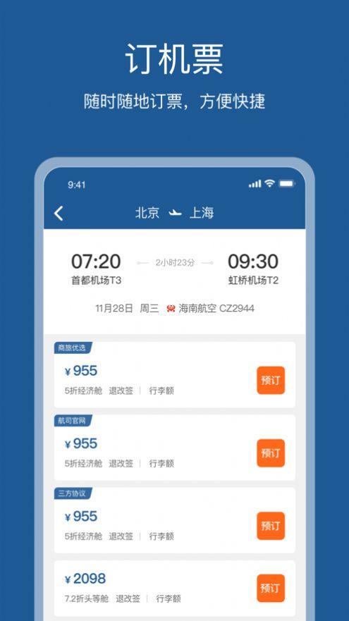 星旅云app最新版下载图2: