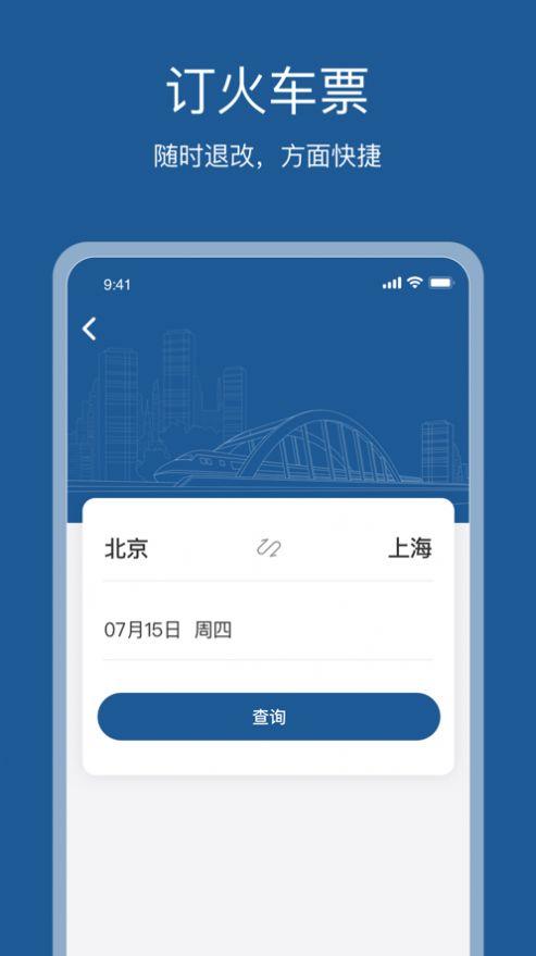 星旅云app最新版下载图片2