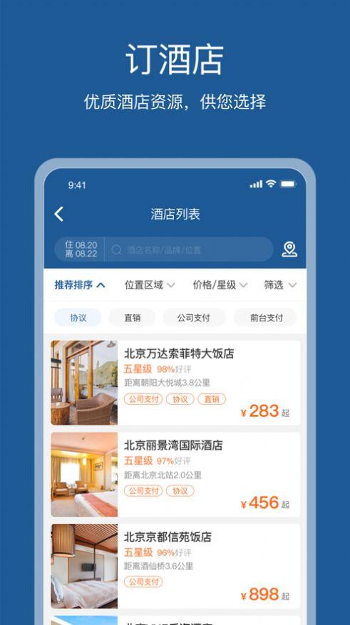 星旅云app最新版下载图片1