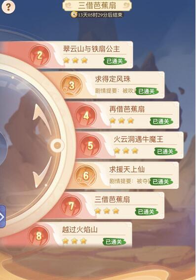 梦幻西游网页版趣游火焰山攻略 三借芭蕉扇通关流程详解[多图]