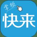 快來掌櫃app最新版 v3.1.9