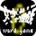 老番茄解说文字游戏手机版 v1.0