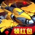 狂暴空戰遊戲領紅包最新版 v1.0