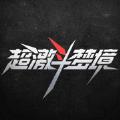 超激鬥助手app官方正版下載 v1.0