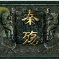 秦殇STEAM欧美版中文汉化补丁 v1.0