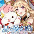 星之梦幻岛手游官方版 v1.0