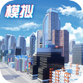 模拟小镇建造你梦想中的小镇安卓版游戏 v2.0