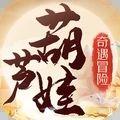 葫芦娃奇遇之旅手游官方最新版 v1.0