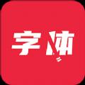 极光字体管家app软件下载 v1.2