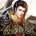 仙剑神途手游最新官方版 v1.0