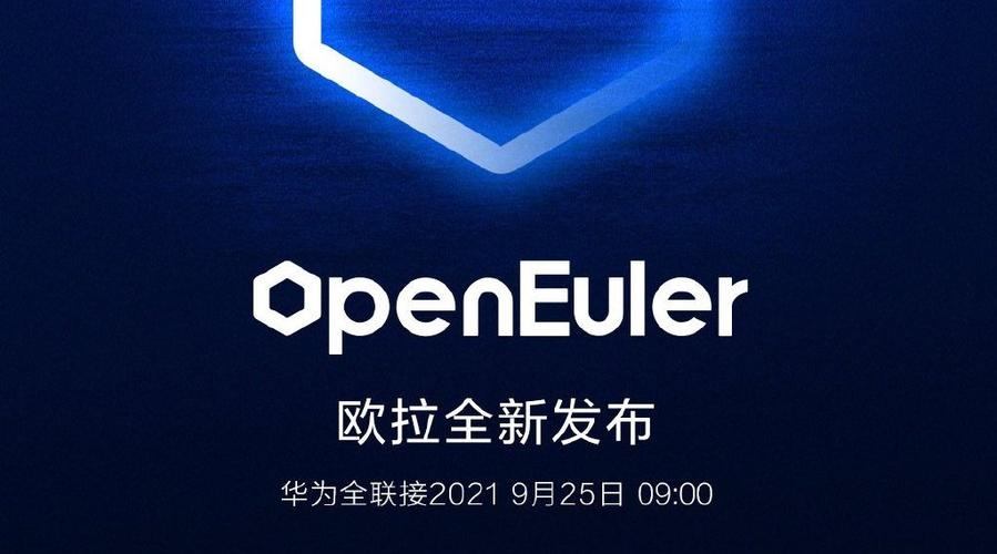openEuler欧拉操作系统合集