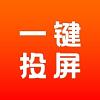 AG一键投屏app最新版下载 v1.1