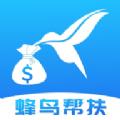 蜂鸟帮扶APP最新版下载 v1.0
