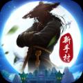 一刀缭乱手游官方最新安卓版 v1.1.0