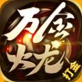 万金火龙手游官方最新版 v1.0