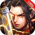 御剑召唤师手游正式官方版 v1.0