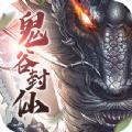 鬼穀封仙手遊最新官方版 v1.6.4