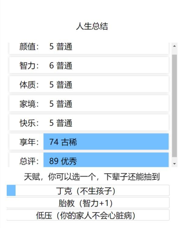 人生重启模拟器游戏官方中文版图3:
