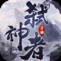 战玲珑2之弑神者手游官方最新版 v1.0