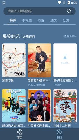 易搜影视大全app官方最新版免费安装图2: