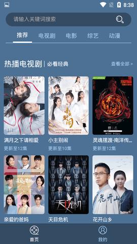 易搜影视大全app官方最新版免费安装图3: