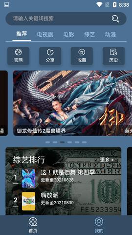 易搜影视大全app官方最新版免费安装图1: