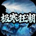 魔兽极寒狂潮rpg最新正式版 v1.0