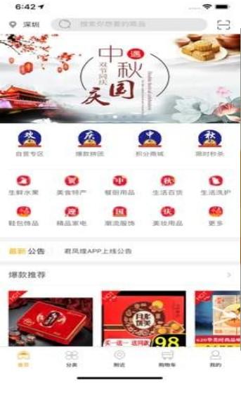 君凤煌3.3.6最新版app下载图1: