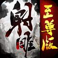 射雕至尊版手游官方版下载 v1.0