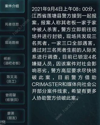 犯罪大师江西莲塘灭门案答案是什么 江西莲塘灭门案答案攻略[多图]图片2