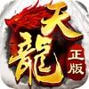 天龙武侠金庸正版手游官方版 v2.0
