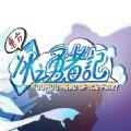东方冰之勇者记安卓手机版游戏 v1.0
