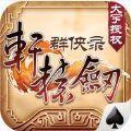 轩辕群侠录官方正版游戏 V1.0
