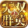 无双群英志手游官方安卓版 v1.2