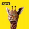 闲鱼上古神兽图片6系列大全高清原版分享 v7.2.20