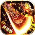 列王巨龙王者传奇手游官方最新版 v1.0.7.371