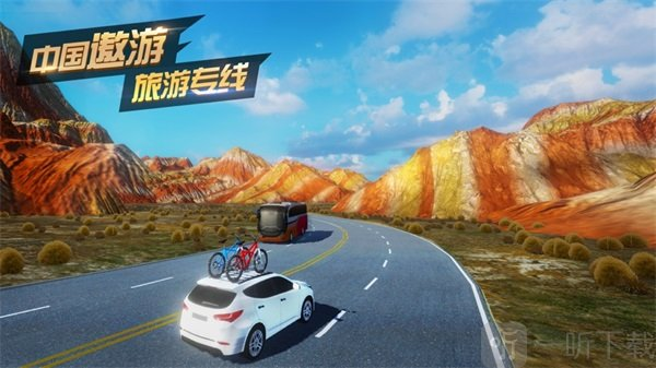 我是老司机遨游中国合集