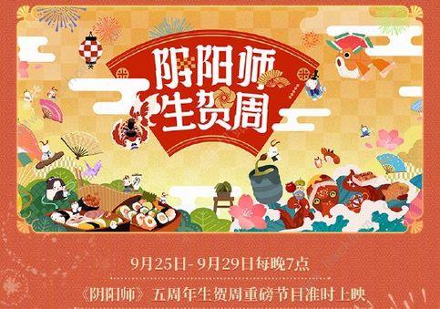 阴阳师周年庆是哪天2021 五周年庆2021活动大全[多图]图片2