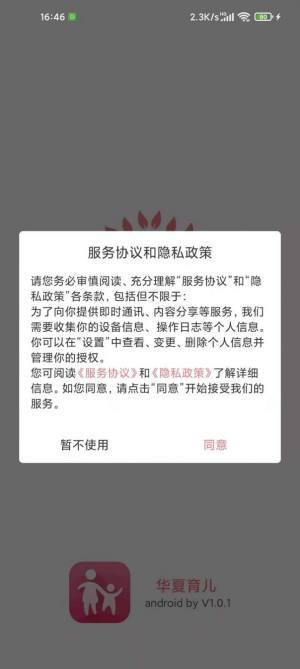 华夏育儿app官方手机版下载图片1